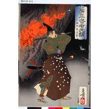 月岡芳年: 「芳年武者旡類」 「新田四郎忠常」 - 東京都立図書館