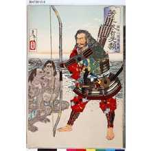 Tsukioka Yoshitoshi: 「芳年武者旡類」 「鎮西八郎源為朝」 - Tokyo Metro Library