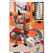 月岡芳年: 「芳年武者旡類」 「新中納言平知盛」 - 東京都立図書館