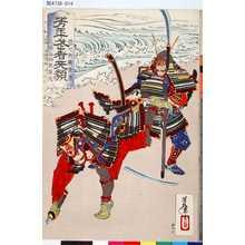 Tsukioka Yoshitoshi: 「芳年武者旡類」 「悪七兵衛景清」「三保谷四郎国俊」 - Tokyo Metro Library