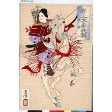 月岡芳年: 「芳年武者旡類」 「阪額女」 - 東京都立図書館