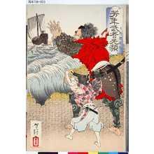 月岡芳年: 「芳年武者旡類」 「日野隈若丸」 - 東京都立図書館