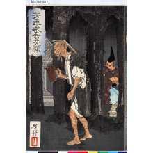 月岡芳年: 「芳年武者旡類」 「平忠盛」 - 東京都立図書館