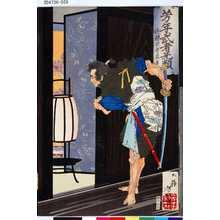 Tsukioka Yoshitoshi: 「芳年武者旡類」 「遠藤武者盛遠」 - Tokyo Metro Library