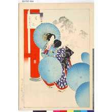 Mizuno Toshikata: 「三十六佳撰」 「花見」「文政頃婦人」 - Tokyo Metro Library