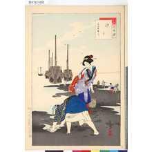 Mizuno Toshikata: 「三十六佳撰」 「汐干」「文化頃婦人」 - Tokyo Metro Library