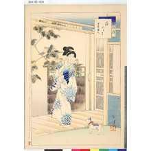 Mizuno Toshikata: 「三十六佳撰」 「湯あかり」「寛政頃婦人」 - Tokyo Metro Library