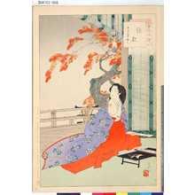 水野年方: 「三十六佳撰」 「詠歌」「安永頃貴婦人」 - 東京都立図書館