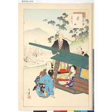 Mizuno Toshikata: 「三十六佳撰」 「遊山」「享保頃婦人」 - Tokyo Metro Library