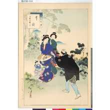 Mizuno Toshikata: 「三十六佳撰」 「蕈狩」「正徳頃婦人」 - Tokyo Metro Library