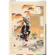 水野年方: 「三十六佳撰」 「茶の湯」「宝永頃婦人」 - 東京都立図書館