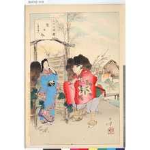 水野年方: 「三十六佳撰」 「懸想文」「元禄頃婦人」 - 東京都立図書館