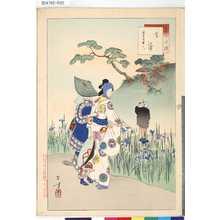 Mizuno Toshikata: 「三十六佳撰」 「菖蒲」「延寶頃美人」 - Tokyo Metro Library