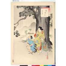 Mizuno Toshikata: 「三十六佳撰」 「雨やどり」「天和頃婦人」 - Tokyo Metro Library