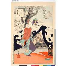 水野年方: 「三十六佳撰」 「樽人形」「延宝頃婦人」 - 東京都立図書館