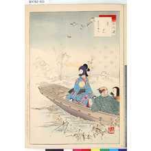 水野年方: 「三十六佳撰」 「雪見」「寛文頃婦人」 - 東京都立図書館