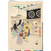 Mizuno Toshikata: 「三十六佳撰」 「芝居見物」「承応頃婦人」 - Tokyo Metro Library