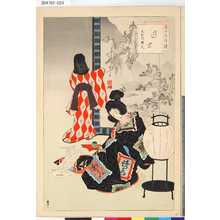 水野年方: 「三十六佳撰」 「遊君」「元和頃婦人」 - 東京都立図書館