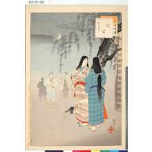 Mizuno Toshikata: 「三十六佳撰」 「辻君」「応仁頃婦人」 - Tokyo Metro Library