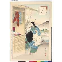 Mizuno Toshikata: 「三十六佳撰」 「見世棚」「康正頃婦人」 - Tokyo Metro Library