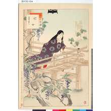 Mizuno Toshikata: 「三十六佳撰」 「侍女」「宝徳頃婦人」 - Tokyo Metro Library