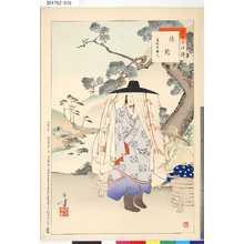 水野年方: 「三十六佳撰」 「旅路」「元弘頃婦人」 - 東京都立図書館