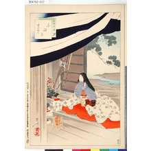Mizuno Toshikata: 「三十六佳撰」 「白拍子」「建久頃婦人」 - Tokyo Metro Library