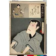 Toyohara Kunichika: 「梅幸百種之内」 - Tokyo Metro Library