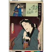 豊原国周: 「梅幸百種之内」 - 東京都立図書館