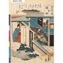 Utagawa Kunisada: 「源氏香の図」 「空蝉」 - Tokyo Metro Library
