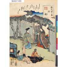 歌川国貞: 「源氏香の図」 「夕顔」 - 東京都立図書館