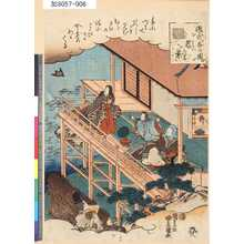 Utagawa Kunisada: 「源氏香の図」 「若紫」 - Tokyo Metro Library