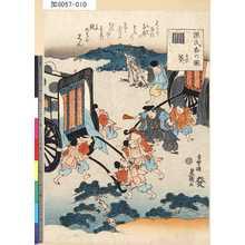 Utagawa Kunisada: 「源氏香の図」 「葵」 - Tokyo Metro Library