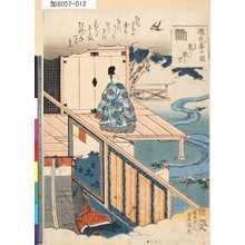 Utagawa Kunisada: 「源氏香の図」 「花散里」 - Tokyo Metro Library