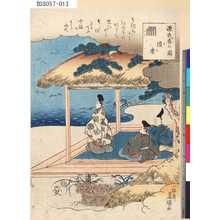 Utagawa Kunisada: 「源氏香の図」 「須磨」 - Tokyo Metro Library