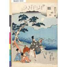 Utagawa Kunisada: 「源氏香の図」 「明石」 - Tokyo Metro Library