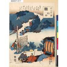 Utagawa Kunisada: 「源氏香の図」 「関屋」 - Tokyo Metro Library