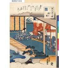 Utagawa Kunisada: 「源氏香の図」 「松風」 - Tokyo Metro Library