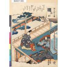 Utagawa Kunisada: 「源氏香の図」 「薄雲」 - Tokyo Metro Library