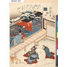 Utagawa Kunisada: 「源氏香の図」 「朝皃」 - Tokyo Metro Library