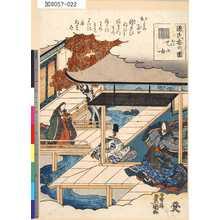 歌川国貞: 「源氏香の図」 「乙女」 - 東京都立図書館