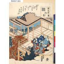 Utagawa Kunisada: 「源氏香の図」 「玉葛」 - Tokyo Metro Library