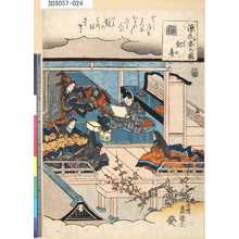 Utagawa Kunisada: 「源氏香の図」 「初音」 - Tokyo Metro Library