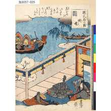 Utagawa Kunisada: 「源氏香の図」 「胡蝶」 - Tokyo Metro Library