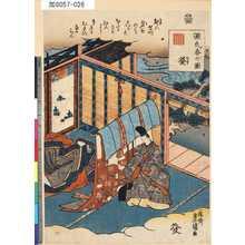 Utagawa Kunisada: 「源氏香の図」 「蛍」 - Tokyo Metro Library