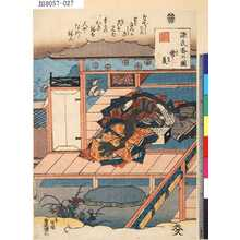 Utagawa Kunisada: 「源氏香の図」 「常夏」 - Tokyo Metro Library