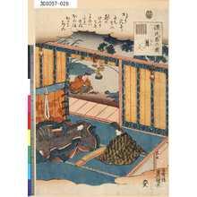 Utagawa Kunisada: 「源氏香の図」 「篝火」 - Tokyo Metro Library