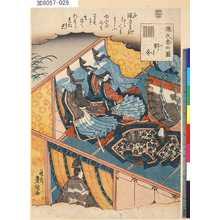 Utagawa Kunisada: 「源氏香の図」 「野分」 - Tokyo Metro Library