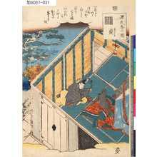 Utagawa Kunisada: 「源氏香の図」 「蘭」 - Tokyo Metro Library