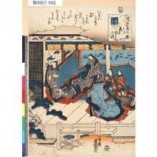 Utagawa Kunisada: 「源氏香の図」 「真木柱」 - Tokyo Metro Library
